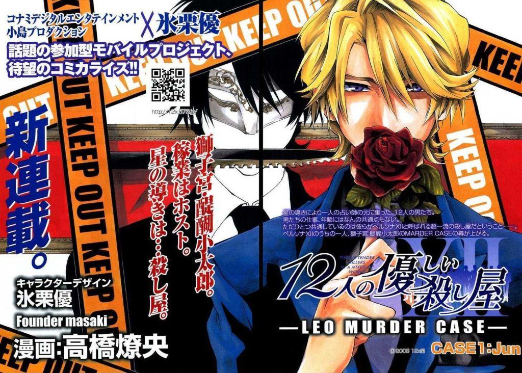 12.Nin.no.Yasashii.Koroshiya.-.Leo.Murder.Case.full.1183298